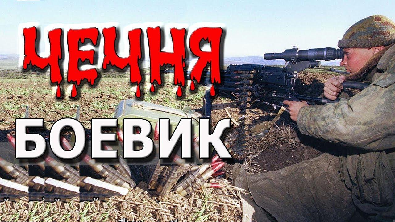 ПРЕМЬЕРА! ЧЕЧНЯ. Русский боевик 2018 новинка (Tasixda)