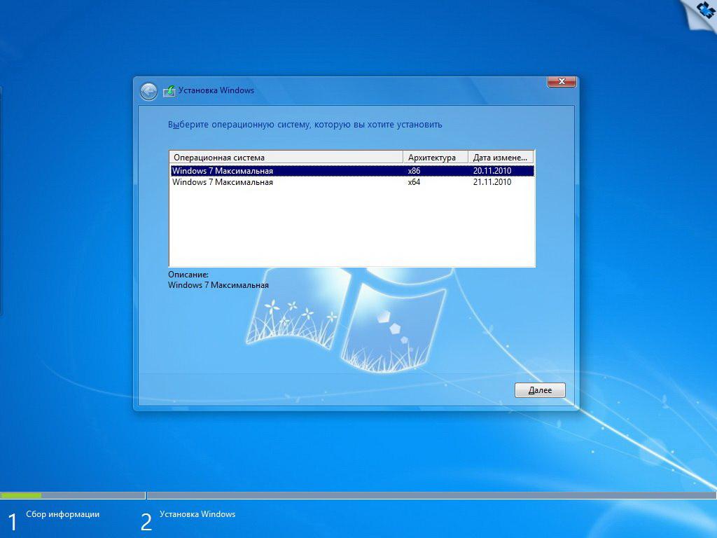 windows 7 максимальная x32 x64 скачать