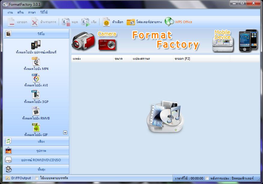 FormatFactory Video Konvertor Dasturi