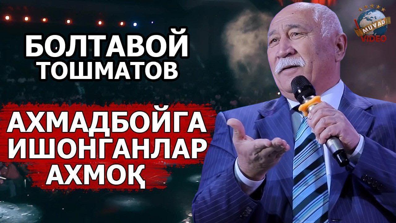 Boltavoy Toshmatov — Axmadboyga ishonganlar axmoq (Tasixda)