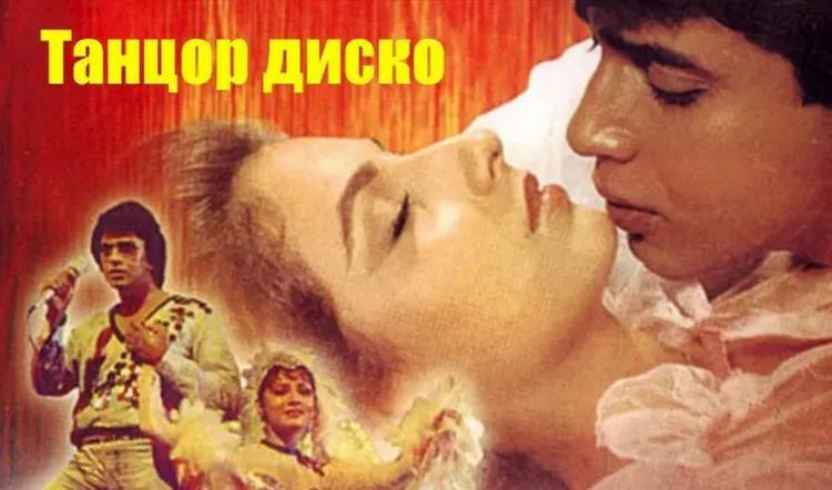 Disko raqqqosi — 1982, Hind Film O`zbek Tilida
