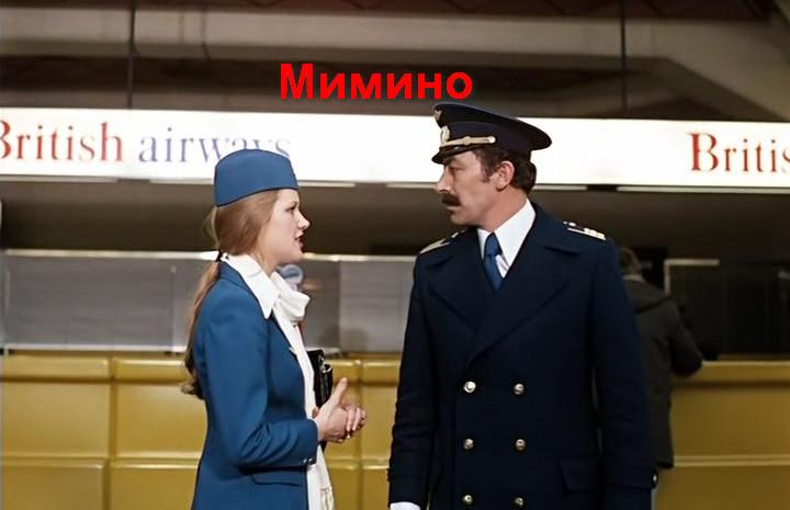 Mimino  O`zbek Tilida (Мимино) Tasixda