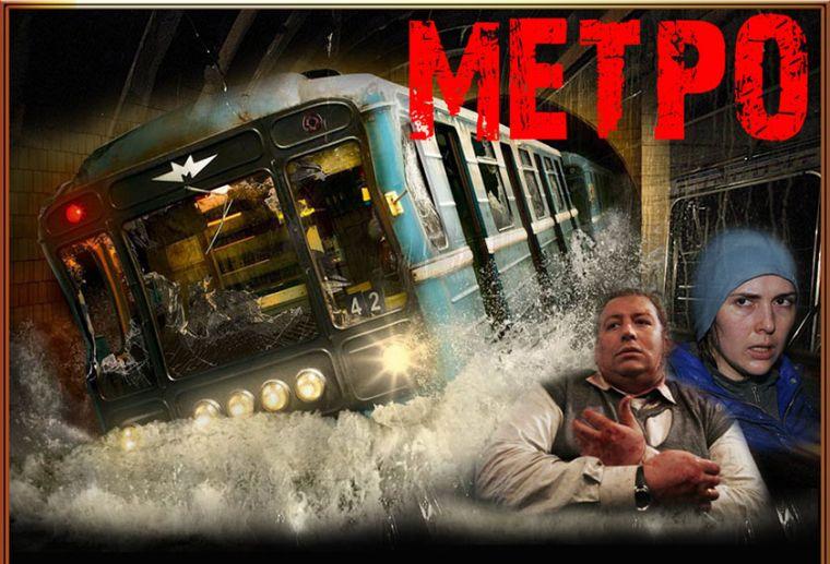 Metro Horij Film O`zbek Tilida  18+ (Tasixda)