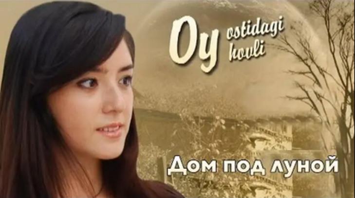 Oy Ostidagi Hovli  O`zbek Film (Tasixda)