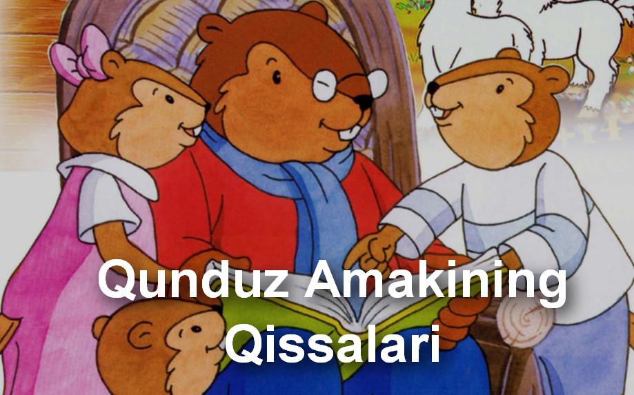 Qunduz Amakining Qissalari Multfilm O`zbek Tilida
