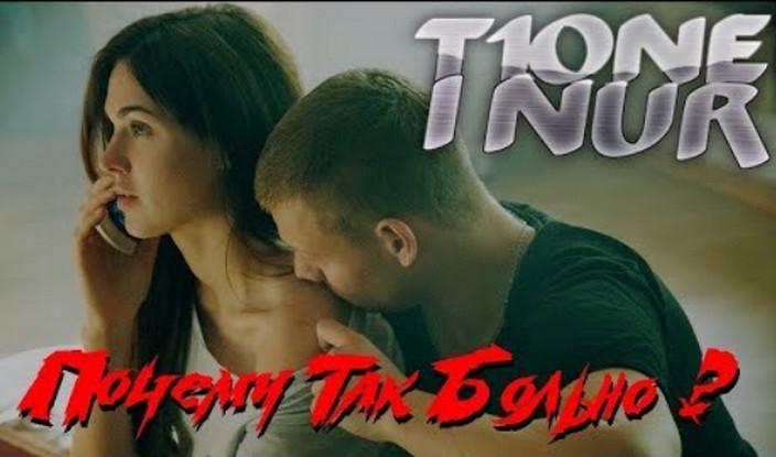 T1One & I Nur  Почему Так Больно (Фан Видео Клип  Tasixda)